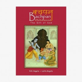 Bachpan-Childhood by R.N. Kogata - 9788124605967