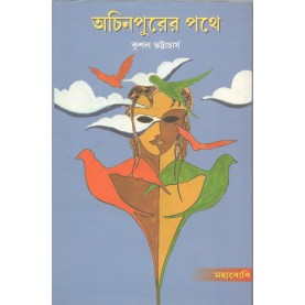 A collection of short stories Achinpurer Pothey [Bangala]-Kushal Bhattacharjee-MAHA BODHI BOOK AGENCY-9789380336619